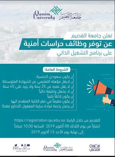 جامعة القصيم تعلن عن توافر وظائف حراسات أمنية على برنامج التشغيل الذاتي