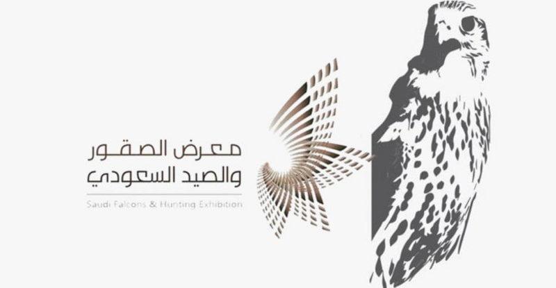 انطلاق معرض الصقور والصيد السعودي في نسخته الثانية غداً بالرياض