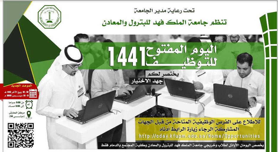 بدء فعاليات اليوم المفتوح للتوظيف بجامعة الملك فهد للبترول والمعادن