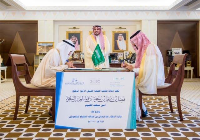 أمير القصيم يشهد توقيع اتفاقية إطلاق جائزة المشيقح للموهوبين