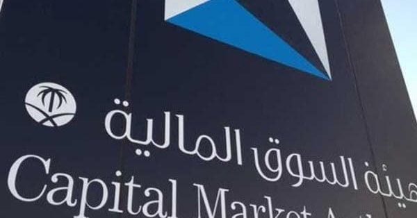 هيئة السوق تسهل إدراج الشركات الأجنبية في المملكة
