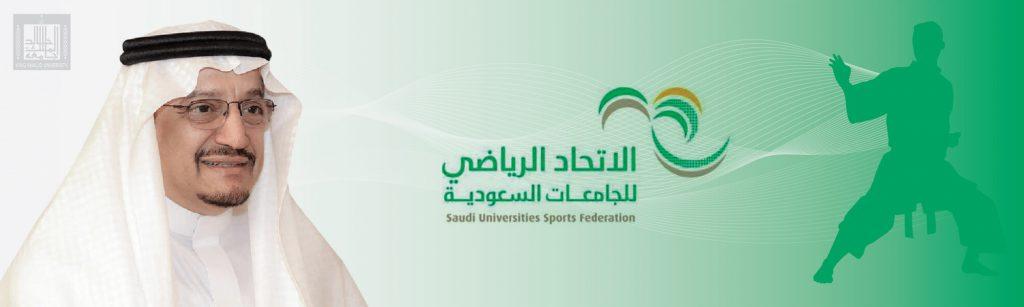 برعاية وزير التعليم .. جامعة الملك خالد تستضيف بطولة التايكوندو للجامعات السعودية