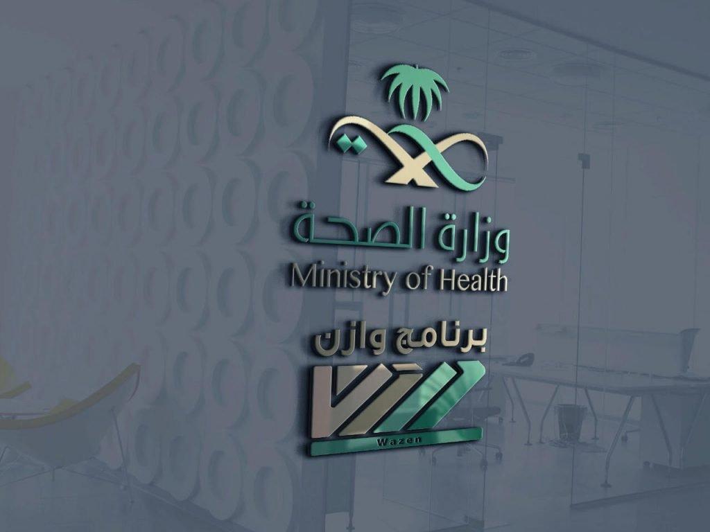 """برنامج """" وازن"""" يختتم جولاته الميدانية لمستشفيات الرياض"""