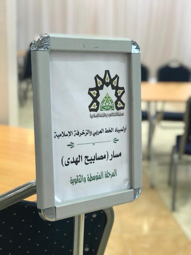 إدارة نشاط الطالبات تعقد ورشة عمل لأولمبياد الخط العربي والزخرفة الإسلامية