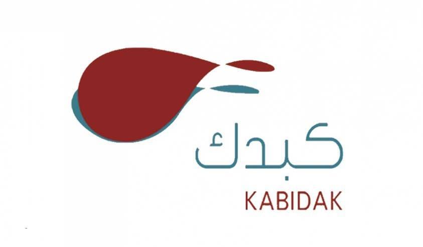 جمعية كبدك تزور الجوف وتقيم عيادة استشارية