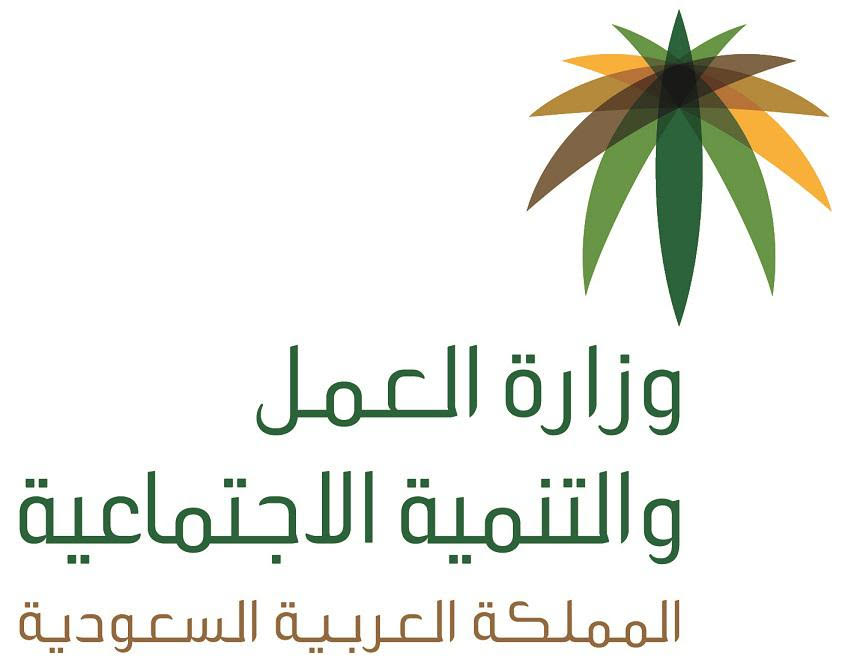 العمل والتنمية تعتمد مجلس إدارة تنمية قوز الجعافرة بمحافظة صبيا