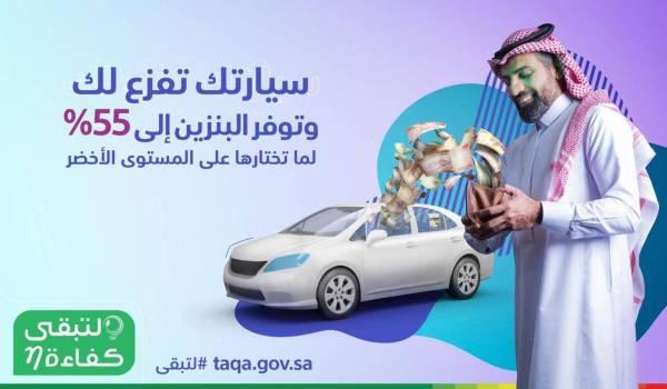 كفاءة طاقة سيارتك توفر 55% من البنزين