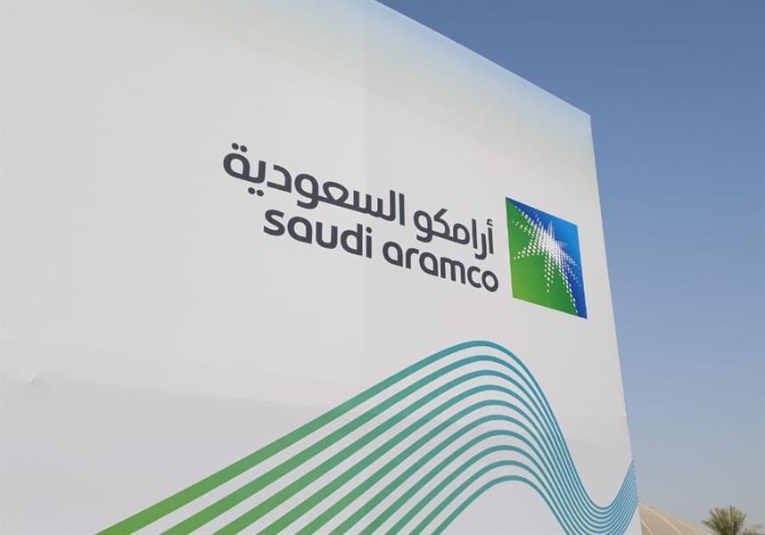 """""""أرامكو السعودية"""" تعلن نشرة الإصدار لطرح أسهمها للتداول"""