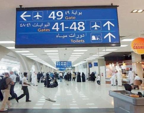 تحصيل مبلغ مالي مقابل استخدام المسافرين لصالات المطارات والمرافق التابعة لها
