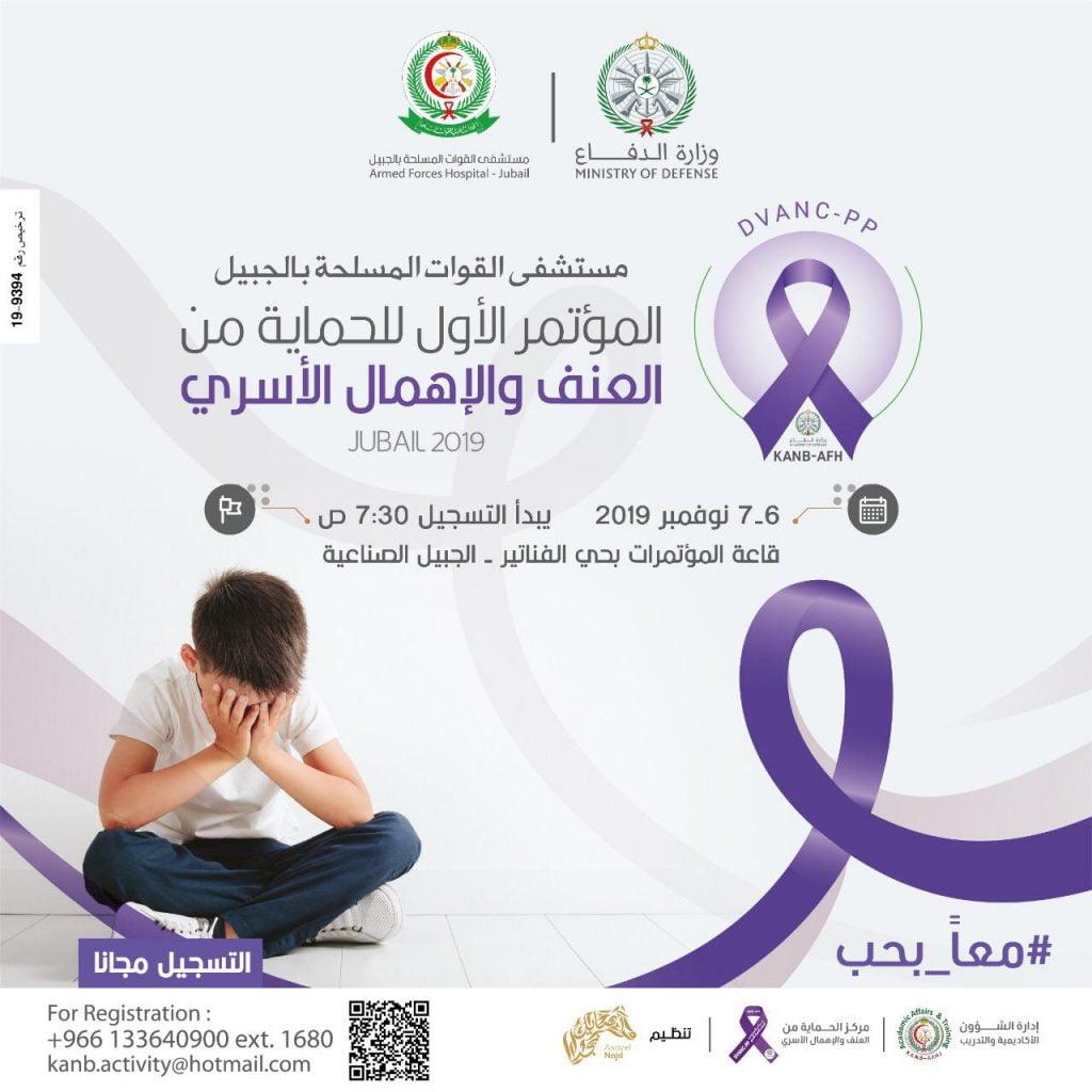 انطلاق المؤتمر الأول للحماية من العنف والإهمال الأسري بالجبيل صحيفة المناطق السعوديةصحيفة المناطق السعودية