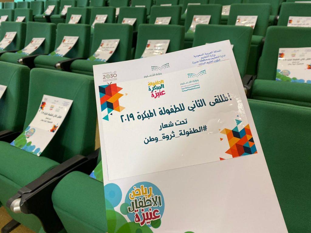 تعليم عنيزة تنظم الملتقى العلمي الثاني للطفولة المبكرة بالتزامن مع يوم الطفل العالمي