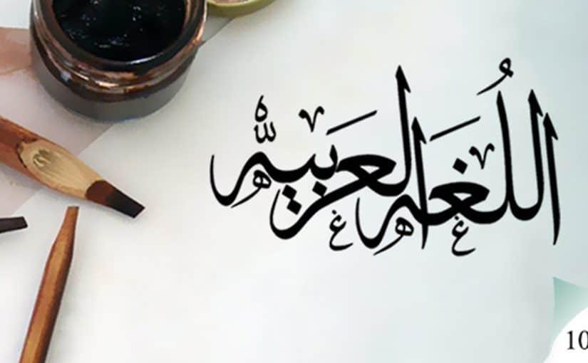 برنامج علمي سعودي لتعزيز انتشار اللغة العربية في كازاخستان والبوسنة والهرسك