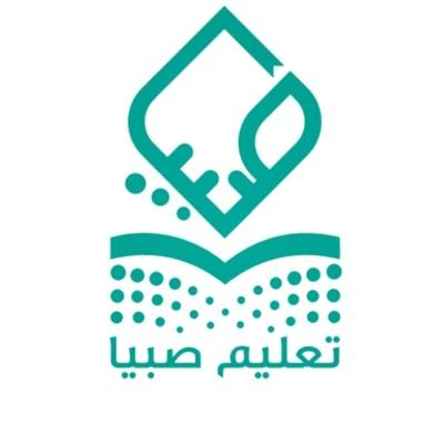 تعليم صبيا يحقق ١٢ وساماً في برنامج جلوب البيئي ٢٠٢١