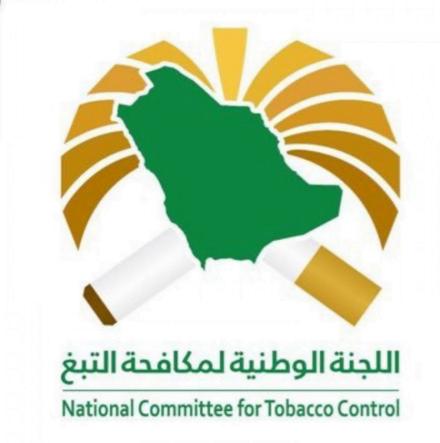منظمة الصحة العالمية تشيد بالخطوات المتقدمة للمملكة في مكافحة التبغ