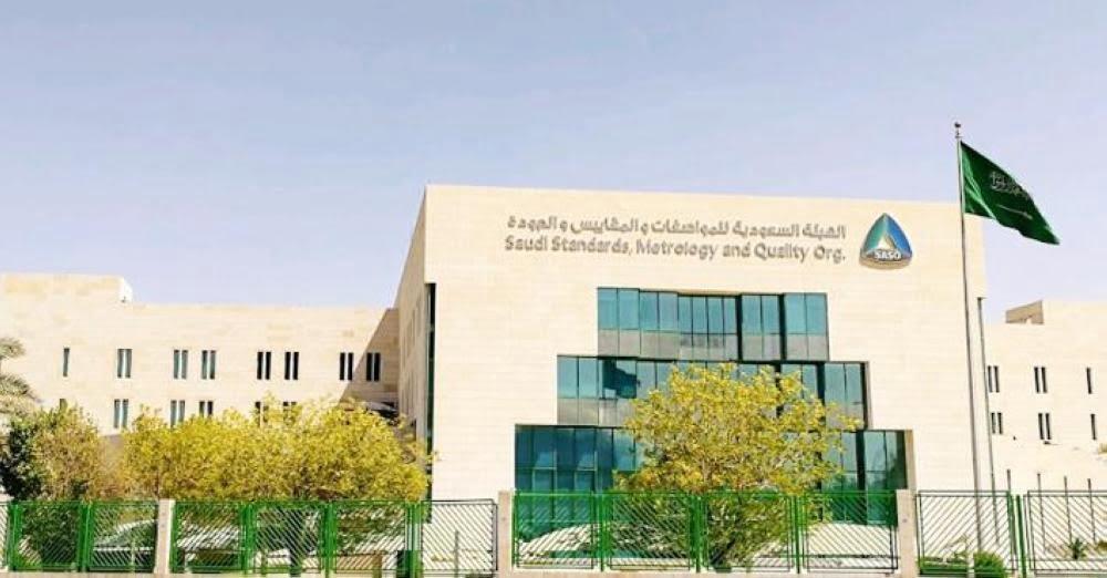 إنجاز سعودي في مجال القياس والمعايرة