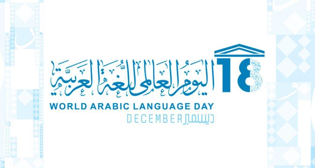رئيس البرلمان العربي: تخصيص عام 2020 لدعم اللغة العربية