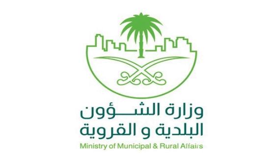 وزارة الشئون البلدية : تحديث اشتراطات 12 نشاطاً .. شملت المدارس ...
