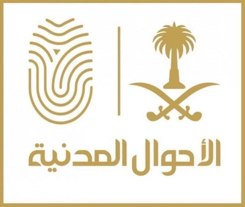 أحوال حائل تقدم خدماتها في مركز التأهيل الشامل و قرية تربة و قرية جبله