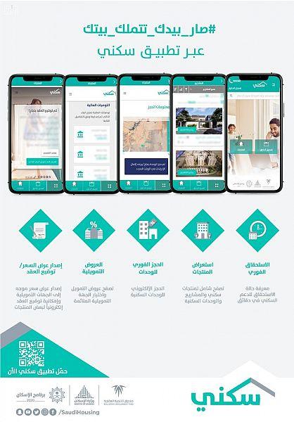 """إطلاق منصة """"سكني"""" بمزايا وخدمات إضافية تسهّل تملّك الأسر السعودية"""