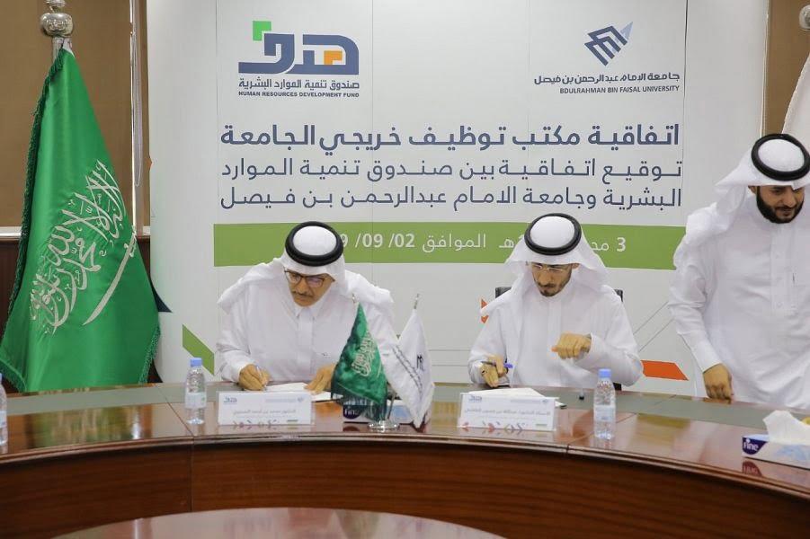 اتفاقية لتطوير مهارات الخريجين وزيادة نسب توظيفهم