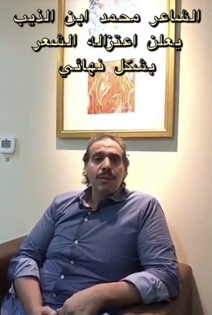 بالفيديو :محمد بن الذيب يعلن إعتزاله الشعر بشكل نهائي