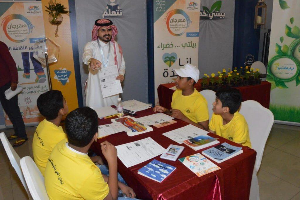 12 ألف زائر ومشارك في ختام مهرجان أندية الحي للبنين والبنات بتعليم جدة