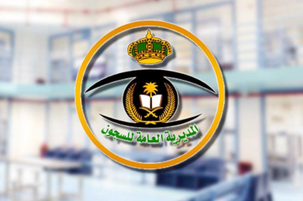 إعلان نتائج القبول المبدئي على وظائف «السجون»