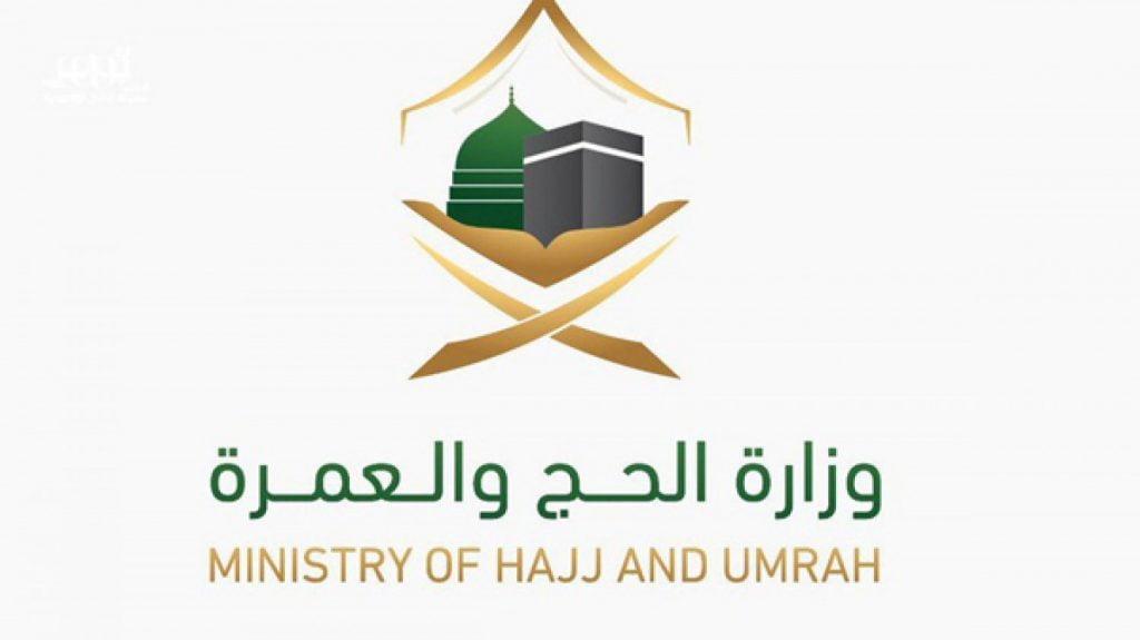 توضيح مهم من «وزارة الحج» بعد قرار تعليق الدخول إلى المملكة لأغراض العمرة
