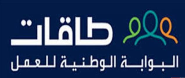 100 وظيفة للرجال عبر طاقات في الرياض والدمام