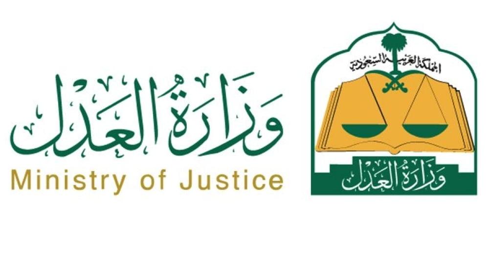 وزارة العدل : إكمال رفع إيقاف الخدمات عن جميع الموقفة خدماتهم للطلبات المالية