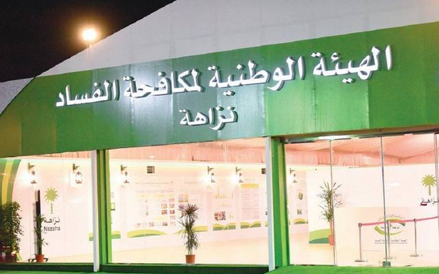 """""""نزاهة"""": إيقاف 386 شخصا لتوجيه الاتهام بحقهم في قضايا فساد مالي وإداري"""