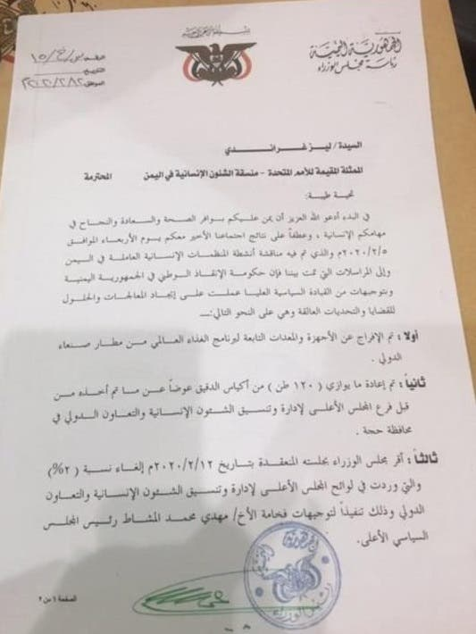بعد تهديد دولي.. الحوثي يتراجع عن إجراء يعرقل العمل الإغاثي
