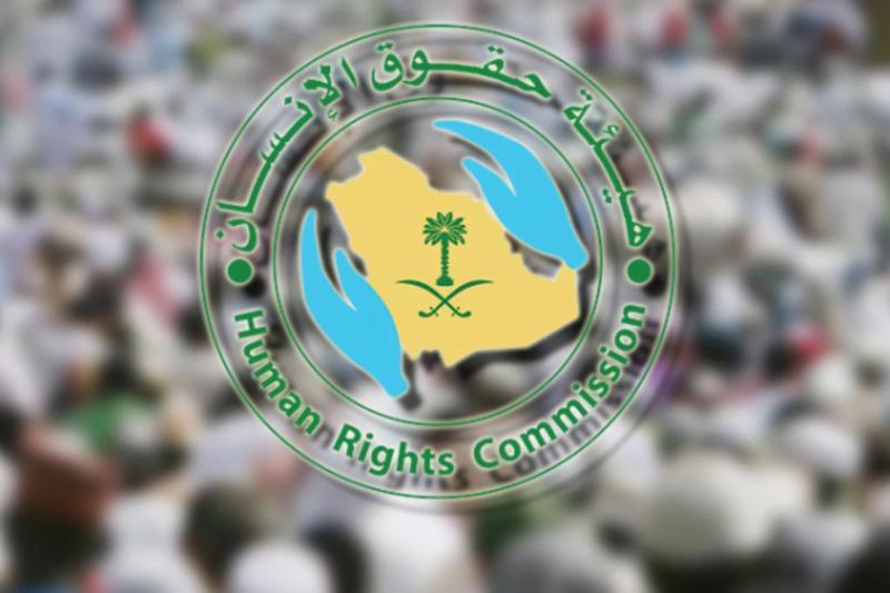 هيئة حقوق الإنسان: تؤكد ضرورة طرح مبادرات لعودة النزلاء في مراكز التأهيل لأسرهم