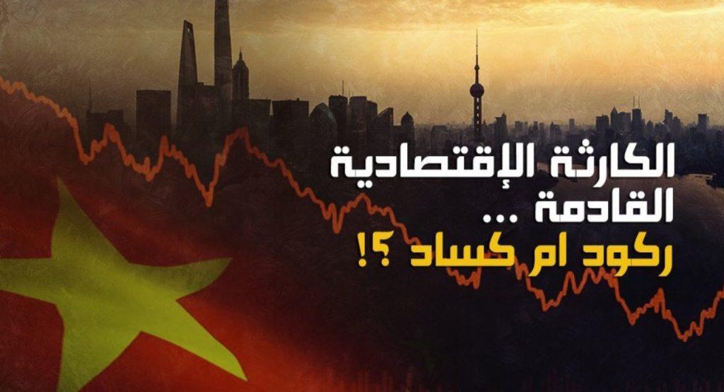 اقتصاديون يحذرون من أزمة اقتصادية عالمية أواخر 2020