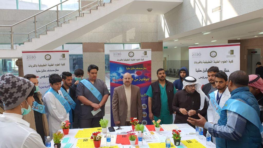جامعة الجوف تطلق حملة توعوية للوقاية من فيروس كورونا بالقريات صحيفة المناطق السعوديةصحيفة المناطق السعودية