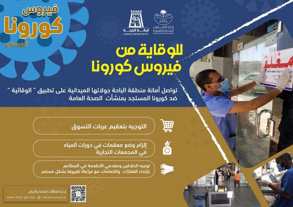 """""""أمانة منطقة الباحة تغلق ٥٢ محلاً مقاهي ومنشآت غدائية متعلقة بالصحة العامة"""