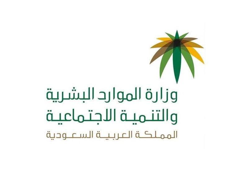 إيداع 2 مليار ريال معاشات ضمانية وبدل غلاء معيشة للمستفيدين من الضمان الاجتماعي لشهر شعبان