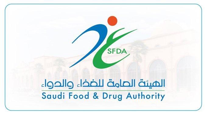 هيئة الغذاء والدواء تتخذ خطوات استباقية لضمان توفّر الأدوية والمستحضرات الصيدلانية والمعقمات