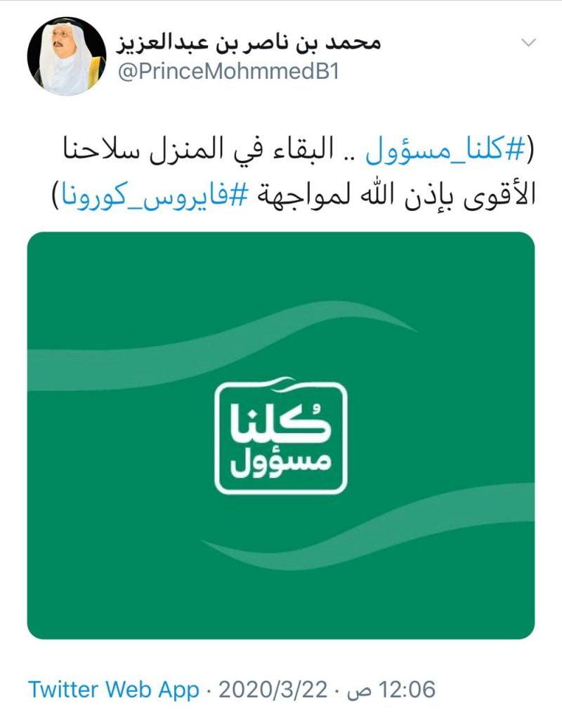 """أمير جازان ونائبه يشاركان في الحملة الوطنية """"كلنا مسؤول للبقاء في المنزل"""""""