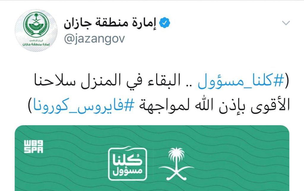 بتوجيه أمير منطقة جازان ومتابعة نائبه إطلاق مبادرة #كلنا_مسؤول_نبيها_صفر للحد من انتشار فيروس كورونا
