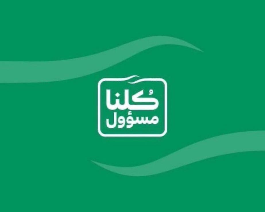 """شاهد إعلاميو منطقة جازان يطلقون حملة  """"كلنا مسؤول للبقاء في المنزل """""""