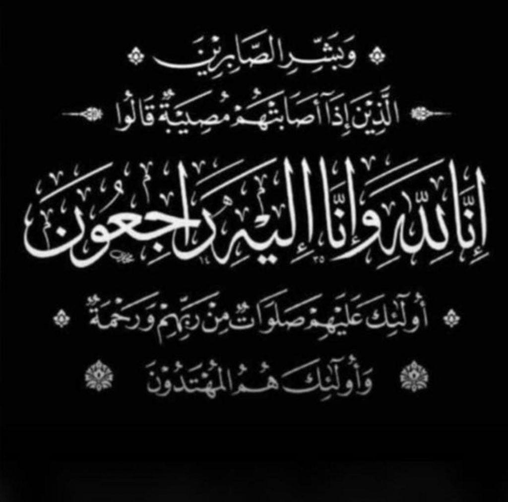 ال مبارك يفجعون بوفاة محمد منصور