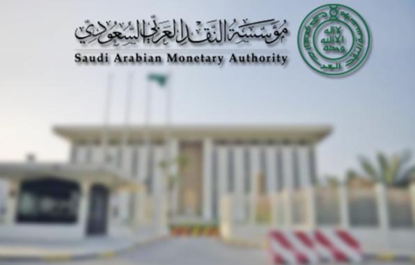 """""""ساما"""": البنوك السعودية تسجّل 131 ألف تمويل عقاري خلال النصف الأول من 2020 بقيمة 61 مليار"""