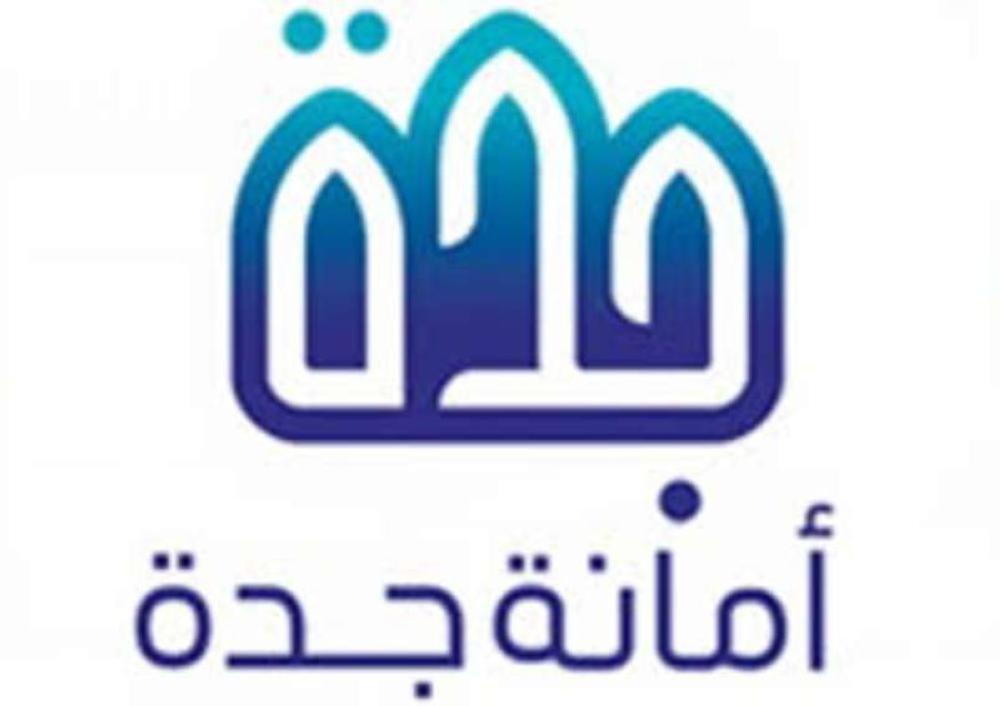 أمانة جدة تغلق مخبز الدانوب في مركز السلام مول وسوبرماركت زادكم في حي السلامة لوجود إصابتين بكورونا