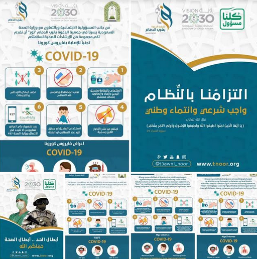 """توعية الجاليات بغرب الدمام """"نور"""" : تصميم ونشر مواد إعلامية بخمس لغات للتوعية عن وباء كورونا"""