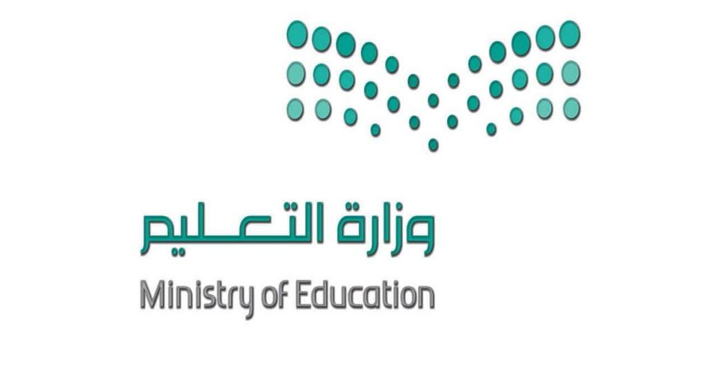التعليم: إلغاء أقسام المتابعة وإنشاء وحدتين لـ«الشكاوى» و«الالتزام بالدوام»