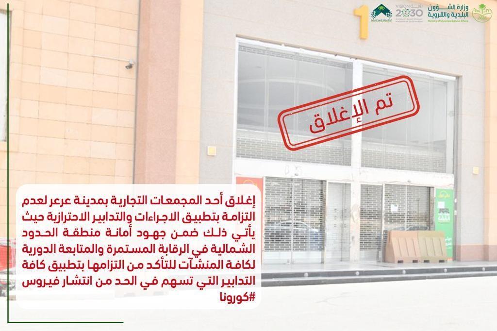 اغلاق مجمع تجاري في عرعر لعدم الالتزام بالإجراءات الاحترازية