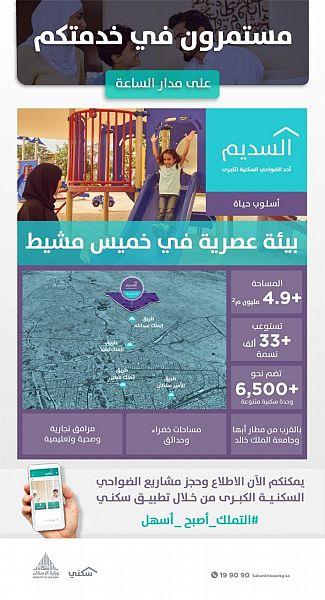 """""""سكني"""": 60 % حجوزات وحدات ضاحية """"السديم"""" السكنية بخميس مشيط"""