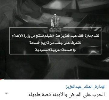 دارة الملك عبدالعزيز تبث فيلما وثائقياً عن جهود المملكة في مكافحة الأمراض المعدية