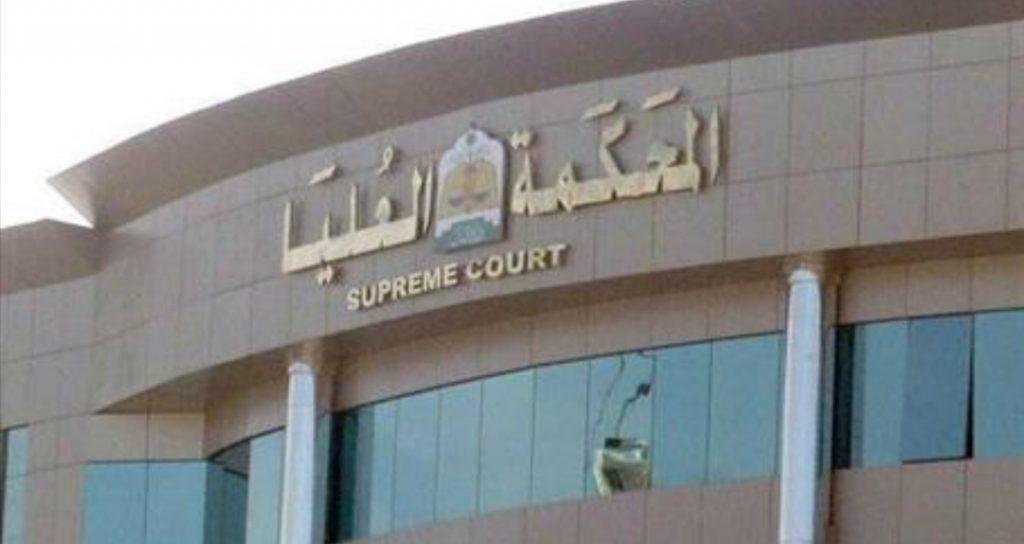 المحكمة العليا تدعو إلى تحري رؤية هلال شهر شوال لهذا العام 1441 هـ